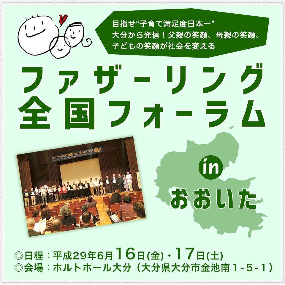 平成29年6月16日(金)・17日(土) 開催!
